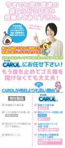 carol_lp_07
