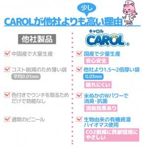 carol_lp_11