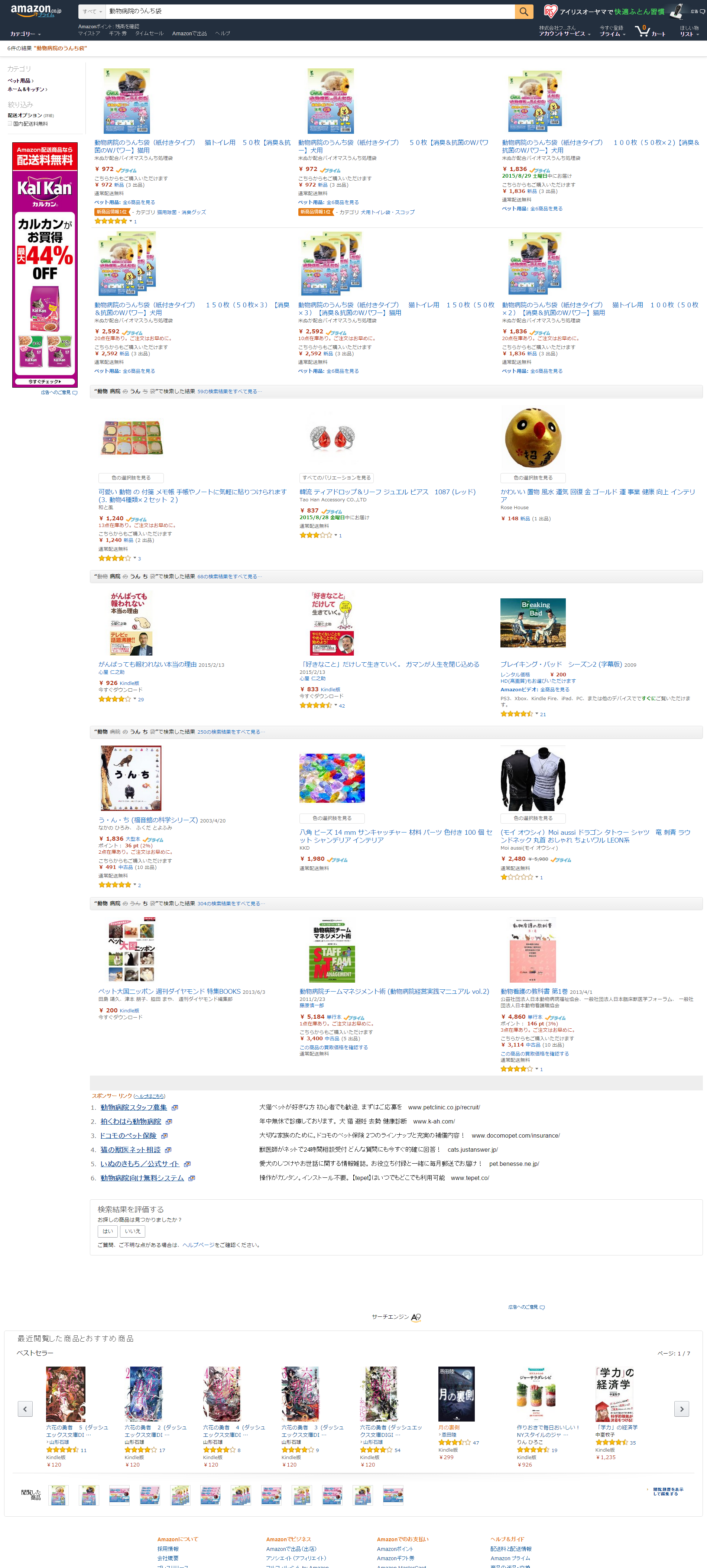 Amazon.co.jp_ 動物病院のうんち袋_ - http___www.amazon.co.jp_s_ref=nb_sb_noss