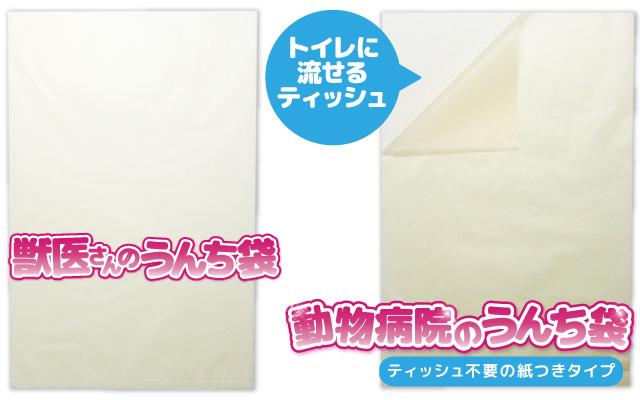米ぬかバイオマス,うんち処理袋